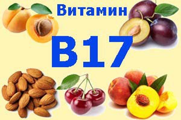 Витамин В17 (амигдалин)
